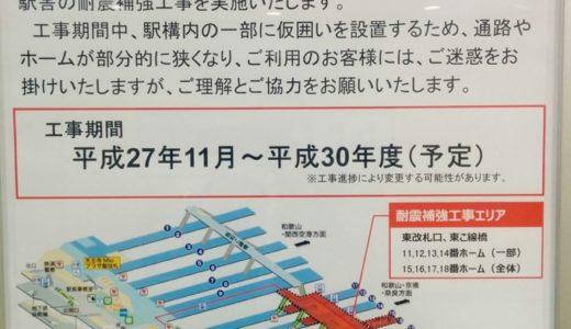 JR天王寺駅東口がリニューアル!東改札口、東こ線橋の耐震補強工事の予告看板が掲示される