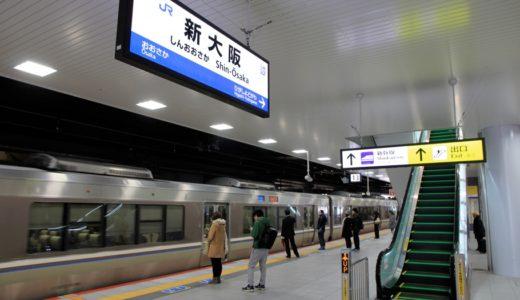 おおさか東線新大阪駅構内改良工事 15.01 3号ホーム(旧15.16番線)のリニューアル工事が完了、13,14番線として共用開始!