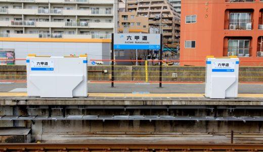 JR神戸線-六甲道駅の上り内側線(3番のりば)で実証実験が始まった「昇降式ホーム柵」の状況 15.01