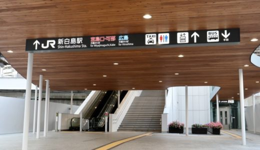 JR山陽本線ー新白島駅(しんはくしまえき)はアストラムラインとの乗り換え駅