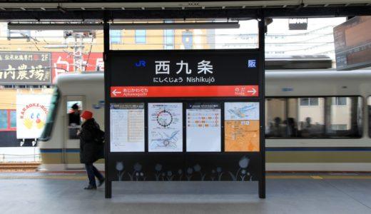 大阪環状線改造プロジェクトー西九条駅リニューアル工事 15.01