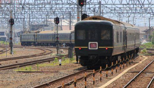 JR西日本の新たな豪華列車(クルーズトレイン)は、2017年春にも運行開始へ