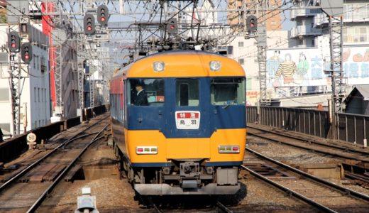 近鉄が約460両ある特急用車両の4割超(約200両)を、数年かけて新型に置き換え!