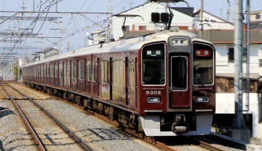 阪急ー9300系電車