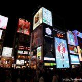 大阪・道頓堀の「ピップ看板」がLEDビジョンの時計台にリニューアルされる!
