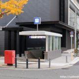 閉鎖されていた地下鉄本町駅の17番出入口が復活。新装なった出口と既存通路の対比がオモシロイ。