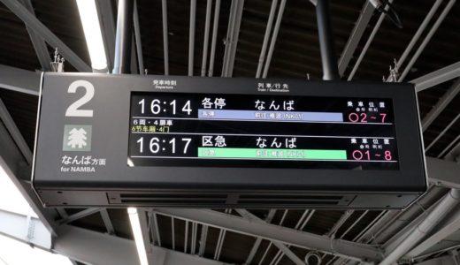 南海ー新今宮駅にハーフワイドLCD(液晶)タイプの新型発車票が設置される!