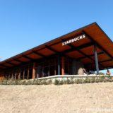 スターバックスコーヒー 奈良鴻ノ池運動公園店が開店!奈良・鴻ノ池のスタバはインスタ映えする店舗でオシャレだった!(外観編)