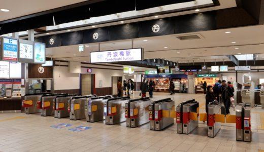 近鉄丹波橋駅のリニューアルが完成。デザインコンセプトは「伏見の酒蔵」