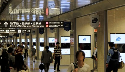 JR東海が名古屋駅に交通広告として日本最大級となる50柱100面のデジタルサイネージの運用を開始!