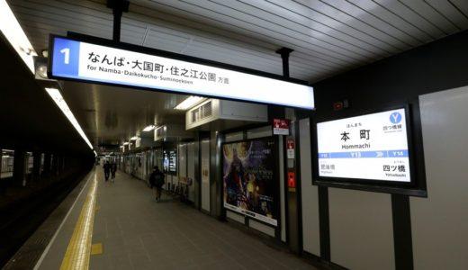 地下鉄四つ橋線ー本町駅リニューアル工事の状況 17.12