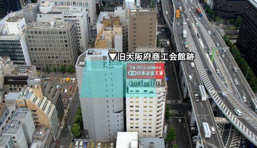 東急不動産が取得した旧大阪府商工会館跡地の解体状況 14.05