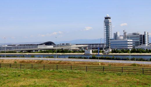 関西国際空港と大阪国際空港の運営権売却(コンセッション)の実施方針が明らかに!入札条件は2兆2000億円以上!