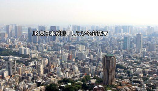 JR東日本が山手線・京浜東北線の田町~品川駅間に新駅を設置、開発規模は13ha!