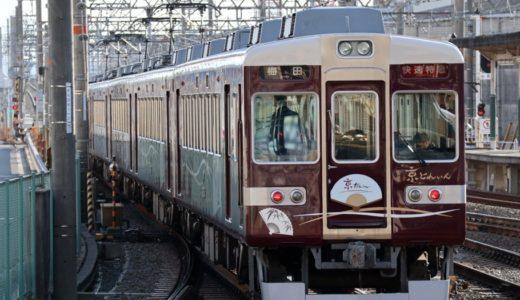京とれいんー阪急京都線を走る和モダンな列車は「京町家」をイメージした雅な空間だった!