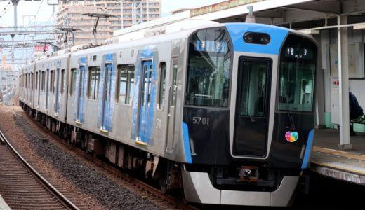 阪神5700系電車(ジェット・シルバー5700)