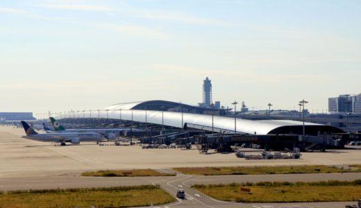 関西国際空港の2016年上半期の旅客数は過去最高の1229万人!総旅客数は前年実績(2322万人)を上回る勢いを持続中