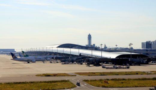 関空・伊丹空港の運営権売却はオリックスとフランスのヴァンシ・エアポートが組む企業連合に事実上決定!