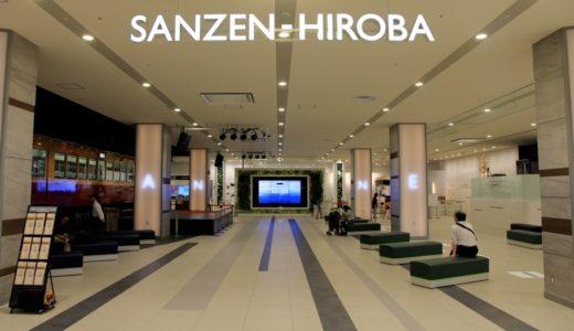 くずはモール 「SANZEN-HIROBA」はどこへ向かって走るのか