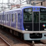 阪神5500系電車(リニューアル車)ー外観編