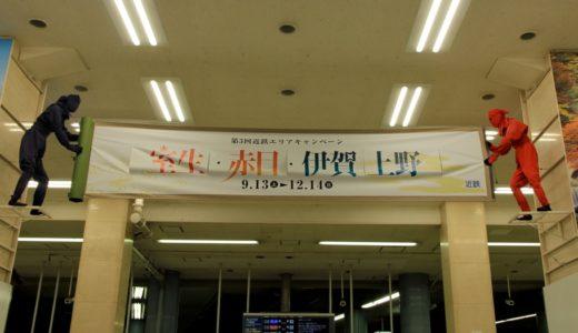 上本町駅の改札口に忍者がいた!