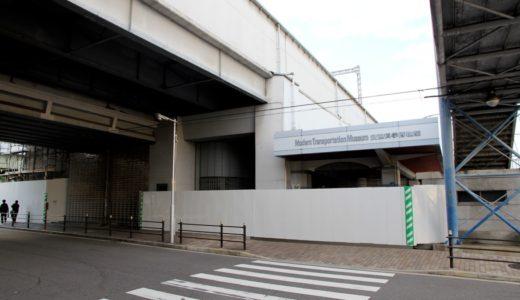 解体工事が進む交通科学博物館で新幹線0系を発見!