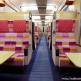 近鉄23000系電車ー伊勢志摩ライナー( 車内編・サロンカー)