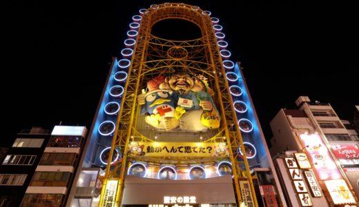 大阪・道頓堀のドンキホーテ観覧車(えびすタワー)が10年ぶりに再稼働!