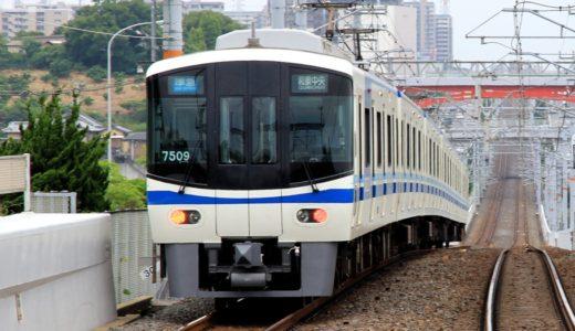 南海電気鉄道が「泉北高速鉄道」を運営する大阪府都市開発を子会社化、取得総額は約750億円