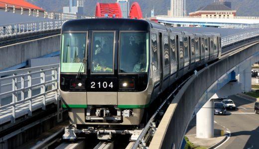 ポートアイランド線の混雑緩和を図るため神戸新交通2000型電車を2編増備、1時間あたりの運転本数は最大23本から28本に増加