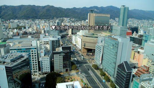 阪急神戸三宮駅ビル建て替え、震災20年の節目となる来年中に着工の意向!
