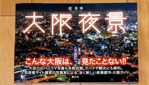 大阪 at NightのToshiさんが大阪の夜景ガイドブック&写真集 「大阪夜景」を出版!