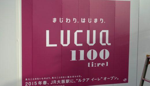 JR大阪三越伊勢丹は4年で幕引き。リニューアル後の店名はルクア1100(イーレ)に決定!