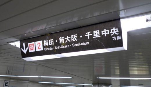 大阪市営地下鉄に仮設の案内サインが増殖中。本町駅の案内サインのリニューアルを皮切りに地下鉄全体の案内サインの刷新を計画中か?
