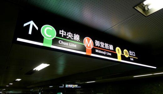 【続報】大阪市営地下鉄ー本町駅で新サインシステムの取り付けが進んでいます!