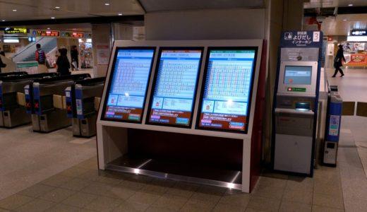 阪急梅田駅にタッチパネル式時刻表が登場!列車の停車駅と目的地の到着時刻を簡単に表示可能に