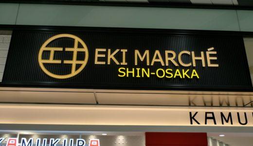 JR西日本エリアの改札内で最大規模のエキナカ施設 『エキマルシェ新大阪』の第1期部分がついにオープン!