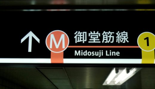 地下鉄御堂筋線ー本町駅にも新型サインシステムが登場!