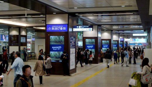 阪急梅田駅リファイン工事 15.04 〜3階改札外コンコースに4K対応84インチ24面のデジタルサイネージが稼働開始〜