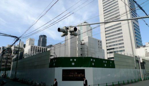 住友不動産が取得した瀧定大阪旧本社ビル解体工事の状況 15.06