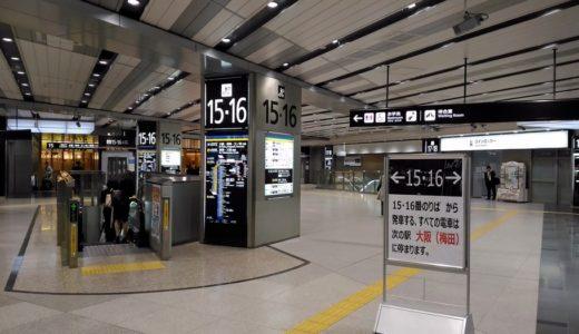 JR新大阪駅コンコース改良工事 16.05