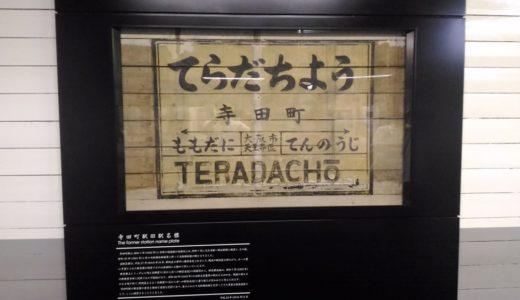 大阪環状線改造プロジェクトー寺田町駅で発見された旧駅名標が「鉄道遺産」として保存される!