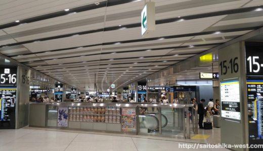 JR新大阪駅コンコース改良工事 16.08