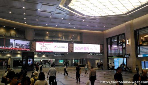 うめだ阪急百貨店前の南北コンコースの北端に設置された大型デジタルサイネージは巨大なLEDディスプレイ!