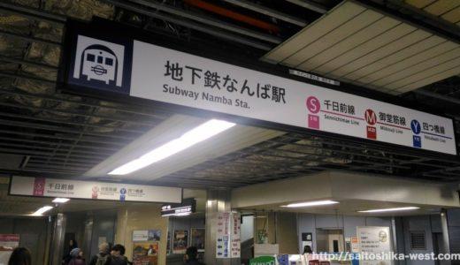 大阪市営地下鉄ーなんば駅で新サインシステムの取り付けが進む!