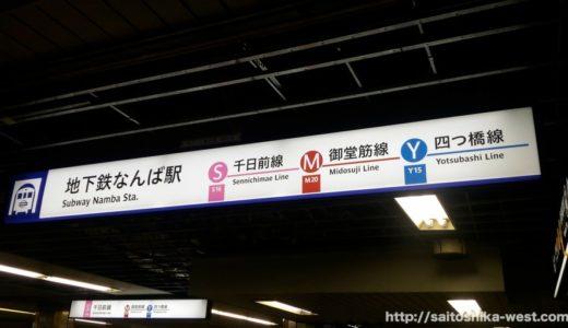 大阪市営地下鉄ーなんば駅で新サインシステムの取り付けが進む!17.02
