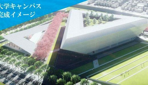 追手門学院大学が茨木市の東芝大阪工場跡地に新キャンパスを整備すると発表!