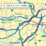 新名神の川西IC~神戸JCT間が2018年3月18日に開通、渋滞名所の宝塚トンネルを迂回するルートが確立される!