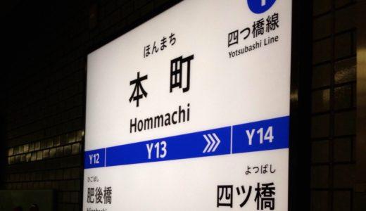 リニューアル計画中の案内サインのプロトタイプか?大阪市営地下鉄四つ橋線本町駅に新デザインの駅名票が登場!