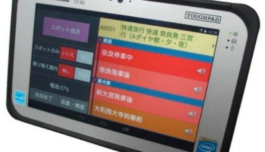近鉄が導入した「携帯型放送装置による車内放送の多言語対応」が第15回日本鉄道賞「安心インバウンド対応」特別賞を受賞!2017年 03月から大阪線・南大阪線・名古屋線系統の一般列車も自動放送を開始!